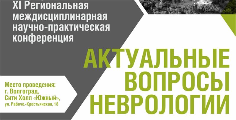 ХI Региональная междисциплинарная научно-практическая конференция «Актуальные вопросы неврологии»