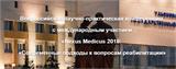 Всероссийская научно-практическая конференция с международным участием «Nexus Medicus 2018: «Современные подходы к вопросам реабилитации»