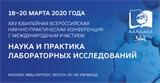XXV Юбилейная Всероссийская научно-практическая конференция с международным участием «Наука и практика лабораторных исследований»
