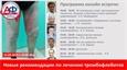 Актуальная флебология - онлайн: Новые рекомендации по лечению тромбофлебита