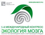 5-й Международный междисциплинарный Конгресс «Экология мозга»