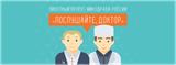 Онлайн-семинар для медицинских работников «Общение со сложным пациентом»