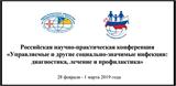 Российская научно-практическая конференция «Управляемые и другие социально-значимые инфекции: диагностика, лечение и профилактика»