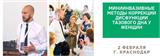 """Конференция """"Миниинвазивные методы коррекции дисфункции тазового дна у женщин"""""""