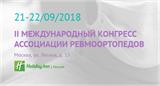 II Международный Конгресс Ассоциации ревмоортопедов
