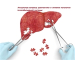 Образовательная школа-семинар «Актуальные вопросы диагностики и лечения патологии гепатобилиарной системы»