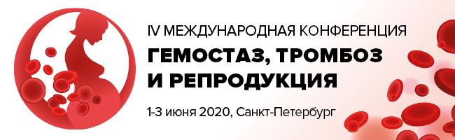 IV Международная конференция «Гемостаз, тромбоз и репродукция»