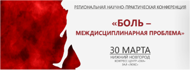 Научно-практическая конференция «Боль - междисциплинарная проблема»