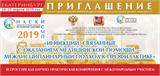 Всероссийская научно-практической конференция «ИСМП - междисциплинарный подход к профилактике»
