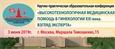 Научно-практическая образовательная конференция «Высокотехнологичная медицинская помощь в гинекологии XXI века. Взгляд эксперта»