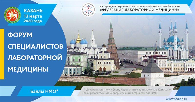 Форум специалистов лабораторной медицины Республики Татарстан