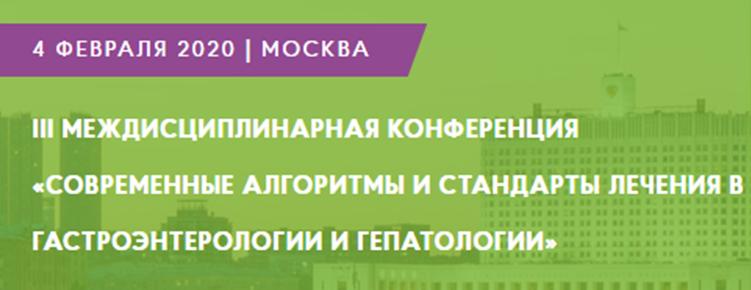 III Междисциплинарная конференция «Современные алгоритмы и стандарты лечения в гастроэнтерологии и гепатологии»