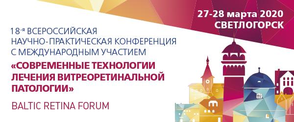 18-я Всероссийская научно-практическая конференция с международным участием «Современные технологии лечения витреоретинальной патологии»