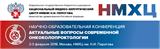 Научно-практическая конференция «Актуальные вопросы современной онкоколопроктологии»