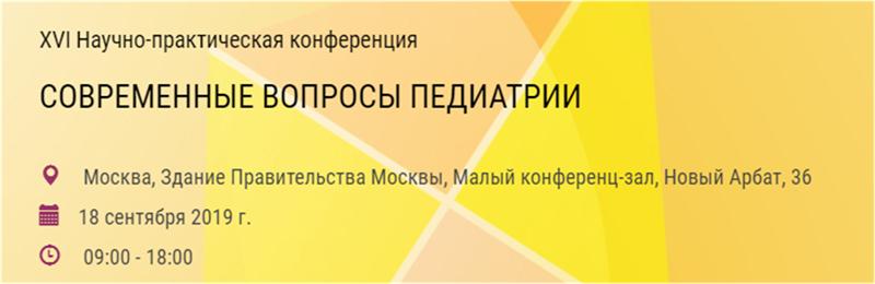 XVI Научно-практическая конференция «Современные вопросы педиатрии»