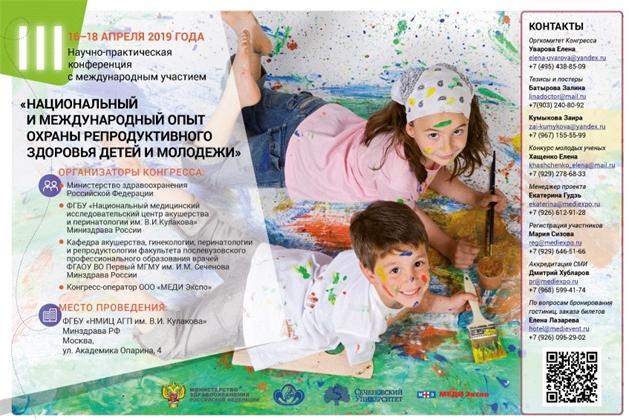 """III Научно-практическая конференция с международным участием """"Национальный и международный опыт охраны репродуктивного здоровья детей и молодежи"""""""