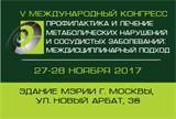 V Международный конгресс «Профилактика и лечение метаболических нарушений и сосудистых заболеваний. Междисциплинарный подход»