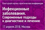 Научно-практическая конференция «Инфекционные заболевания. Современные подходы к диагностике и лечению»