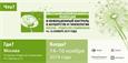 Завтра состоится VI общероссийская конференция «Инфекции и инфекционный контроль в акушерстве и гинекологии»