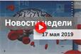 Медвестник-ТВ: Новости недели (выпуск от 17 мая)