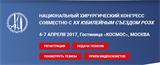 Национальный хирургический Конгресс-2017 и ХХ Съезд Общества эндоскопических хирургов России