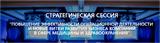Конференция «Повышение эффективности операционной деятельности и новые витки развития бизнеса компании в сфере медицины и здравоохранения»