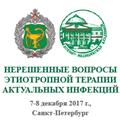 Всероссийская научно-практическая конференция «Нерешенные вопросы этиотропной терапии актуальных инфекций»