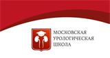 VII Московская Урологическая Школа