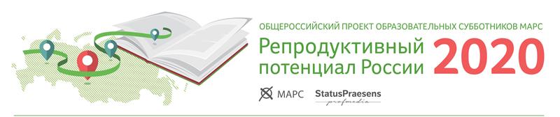 Общероссийский проект образовательных субботников МАРС «Репродуктивный потенциал России»