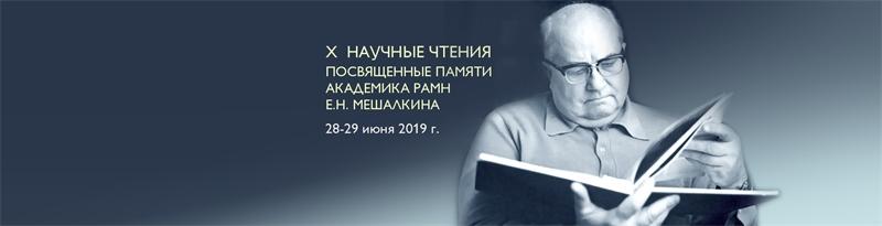 Х Научные чтения, посвященные памяти академика РАМН Е.Н. Мешалкина