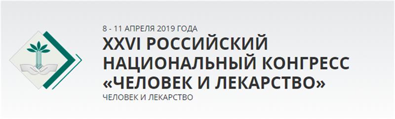 XXVI Российский национальный конгресс «Человек и лекарство»