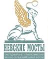 III Анестезиологический научно-образовательный Форум «Невские мосты»