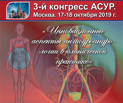 3 конгресса АСУР «Инновационные аспекты ангиоуроандрологии в клинической практике»