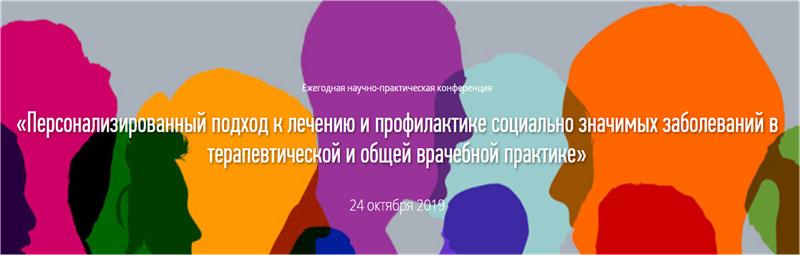 Научно-практическая конференция «Персонализированный подход к лечению и профилактике социально значимых заболеваний в терапевтической и общей врачебной практике»