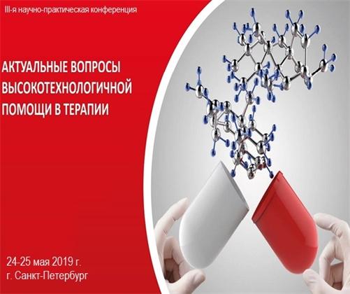 """III Научно-практическая конференция """"Актуальные вопросы высокотехнологичной помощи в терапии"""""""