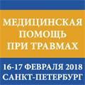 Третий Всероссийский конгресс с международным участием «Медицинская помощь при травмах мирного и военного времени. Новое в организации и технологиях»