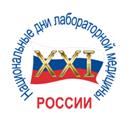 XXI Форум «Национальные дни лабораторной медицины России»