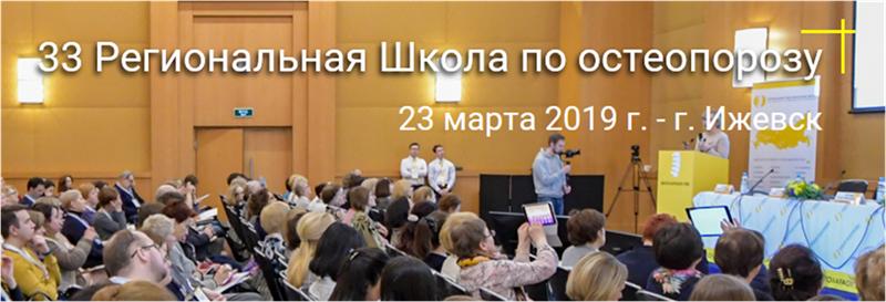 33 Региональная Образовательная Школа Российской Ассоциации по Остеопорозу