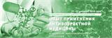 Научно-практическая конференция «Опыт применения антивозрастной медицины в условиях многопрофильного стационара»