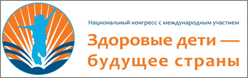 Национальный конгресс с международным участием «Здоровые дети — будущее страны»
