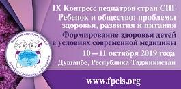 IX Конгресс педиатров стран СНГ