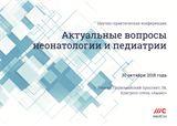 III-я научно-практическая конференция «Актуальные вопросы неонатологии и педиатрии»