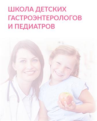 Школа детских гастроэнтерологов и педиатров