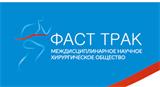 III Конференция междисциплинарного научного хирургического общества FastTrack