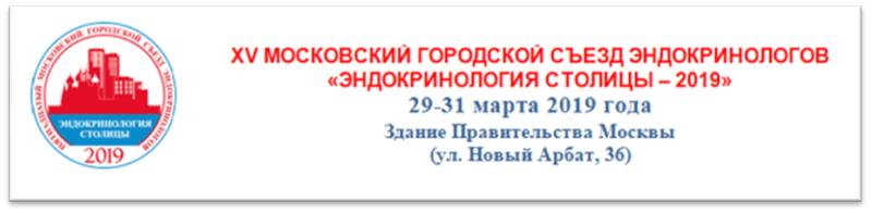 XV Московский городской съезд эндокринологов «Эндокринология столицы – 2019»