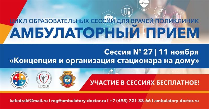 Амбулаторный прием. Цикл образовательных сессий для врачей поликлиник Сессия №27 «Концепция и организация стационара на дому»