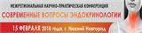 Межрегиональнаянаучно-практическаяконференция«Современные вопросы эндокринологии»