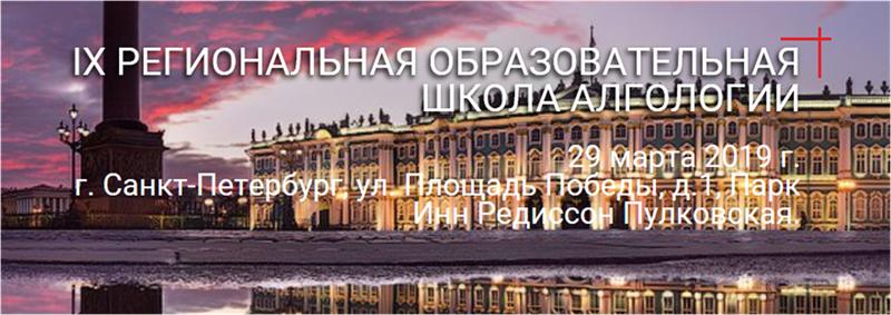 Региональная Образовательная Школа Алгологии в России «Головная и лицевая боль: от адекватной диагностики к эффективной терапии»