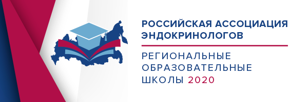 Региональная образовательная Школа Российской ассоциации эндокринологов