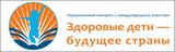 """Национальный конгресс с международным участием """"Здоровые дети - будущее страны"""""""